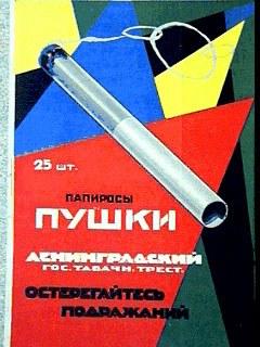 Сигареты Пушкин - остерегайтесь подражаний. Были ли подделки этих сигарет в условиях советской госмонополии на табачные изделия, истории неизвестно.